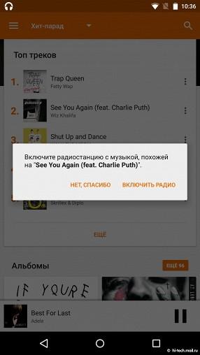 Google дает слушать музыку бесплатно
