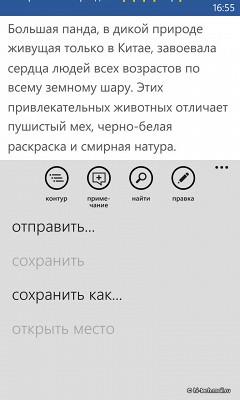Обзор Nokia Lumia 920. Флагман от Nokia с огромным экраном и камерой PureView