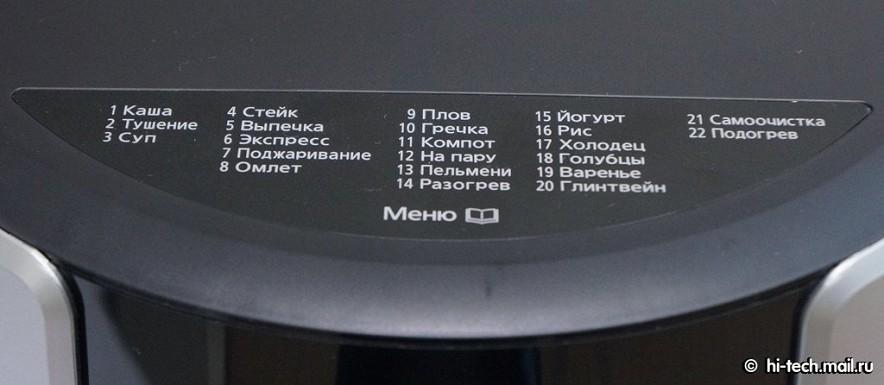 Мультиварки Panasonic SR-TMZ550 и SR-TMZ540