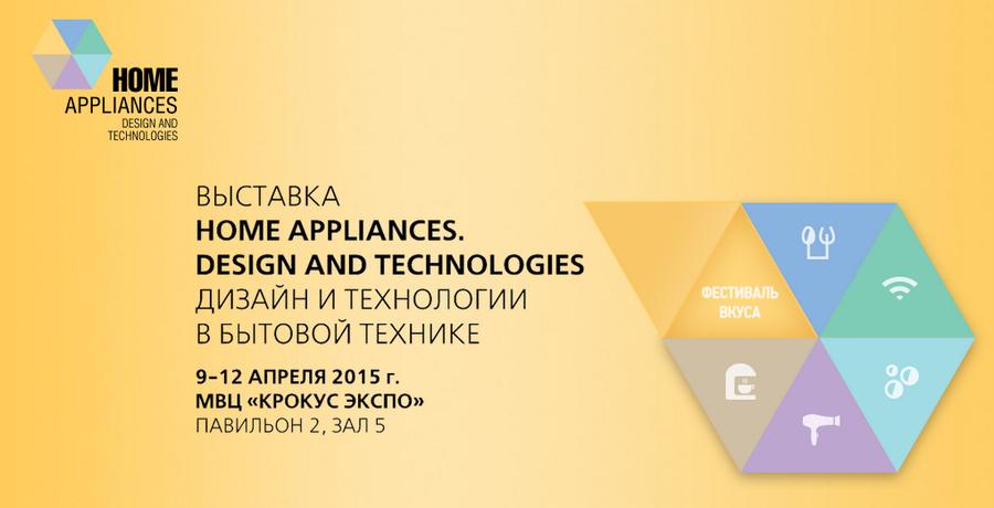 Выставка Home Appliances. Design & Technologies 2015