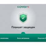 """Новости / """"Лаборатория Касперского"""" меняет ценовую политику в отношении мобильных девайсов"""