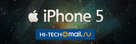 Все материалы по «Apple iPhone 5: цена, начало продаж в России и другие подробности»