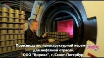 Анатолий Чубайс показал новейшие российские разработки