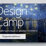 Новости / Онлайн-трансляция Microsoft Design Camp