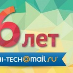 Новости / 6 iPhone 5s в честь шестилетия Hi-Tech.Mail.Ru: подведены итоги конкурса