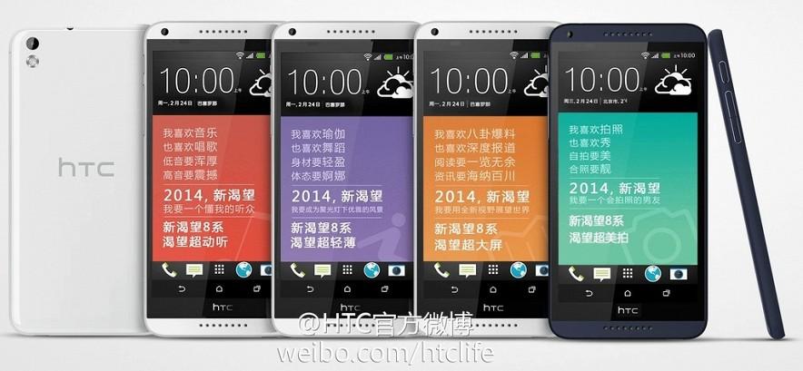 Появились новые подробности и фото HTC DESIRE 8