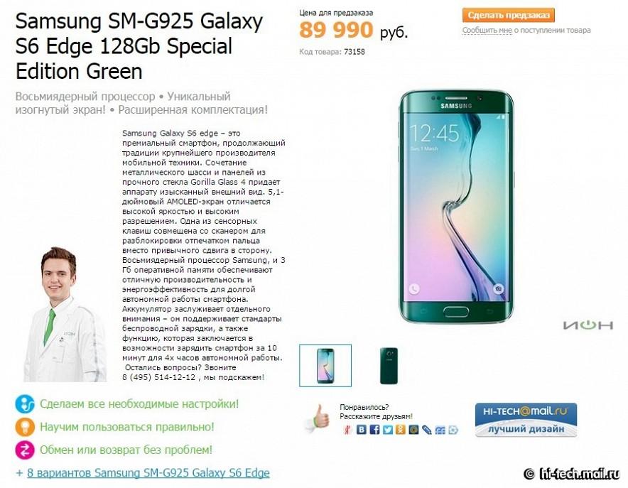 Galaxy S6 Edge User Manual - Facebook