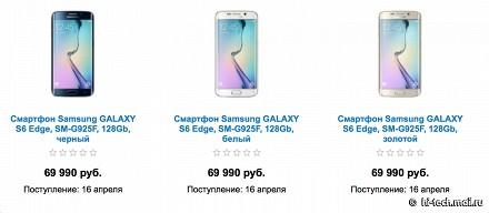 Samsung GALAXY S6, S6 DS, S6 Edge: раскрыты новые цены в России