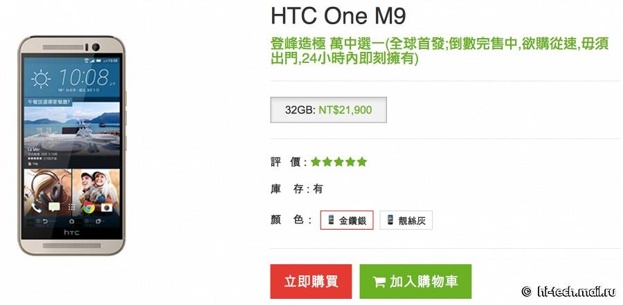 HTC One M9 уже в продаже