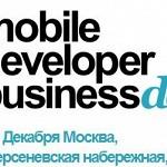 Новости / 19 декабря состоится итоговая конференция Mobile Developer & Business Day Russia 2013