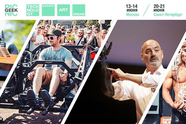 GEEK PICNIC — фестиваль современных технологий, науки и искусств