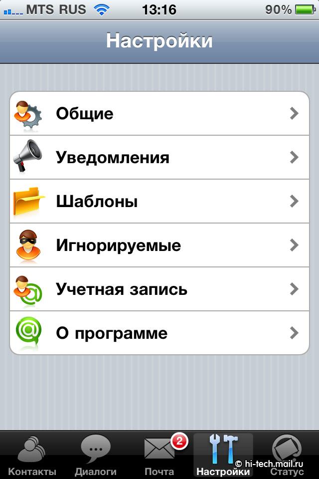 Скачать mail ru агент 5 9 build 4848 light repack