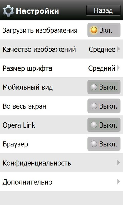 опера мини бесплатно 7 1: