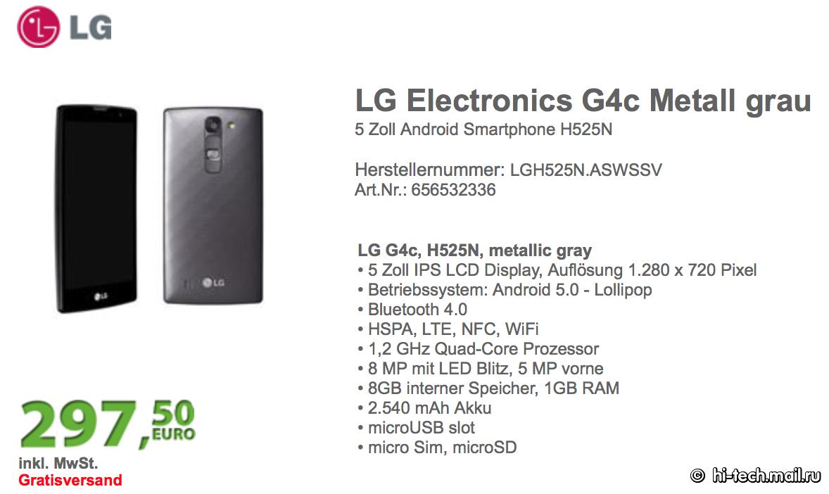 Характеристики LG G4c